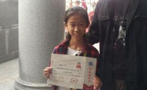 商丘十岁女孩大学报到:复读一年考上大专,未参加过义务教育