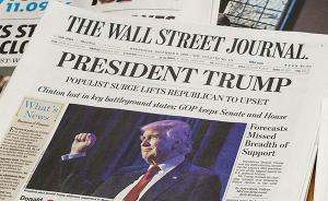 保守派主编拒绝批评特朗普引发不满,华尔街日报大批员工离职