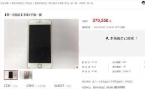 江苏高院:司法网拍成交后,买受人悔拍要补齐差价