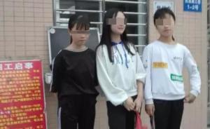 湖南3初中女生失联一周后联系家人:在东莞打工,想回家读书