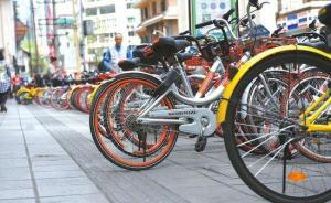 郑州3部门约谈5家共享单车运营企业:市区暂停投放单车
