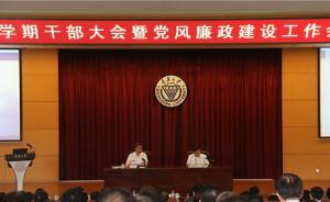 重庆大学校长:学校入选世界一流大学拟建设高校