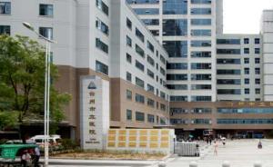 施普林格撤稿事件续|台州市医院:永久取消一人科技申报资格