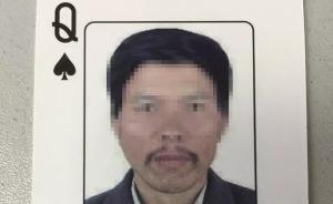 """河南警方发布的扑克牌通缉令""""黑桃Q""""落网:拐卖11名妇女"""
