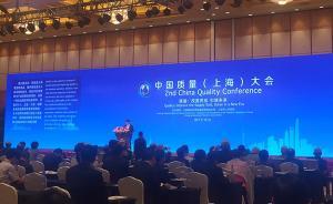 上海质量宣言发布:共同维护质量安全,促进中小企业质量提升