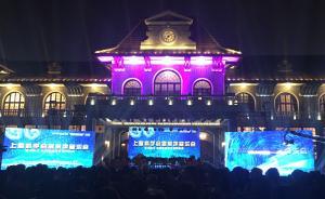 """上海市""""全国科普日""""活动为期一周,共有1344个科普项目"""