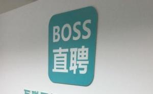 北京天津网信办联合约谈BOSS直聘:责令网站立即自查整改