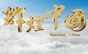 """视频丨《辉煌中国》第一集:那些让世界震惊的""""圆梦工程"""""""