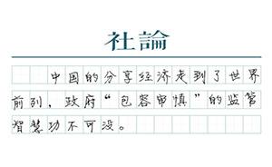 """【社论】网约车监管标准,需""""量身定制"""""""