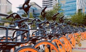 视频丨《辉煌中国》之共享单车:自行车第一次被赋予科技属性