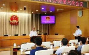 北京16个区区委书记和(代)区长已全部配齐