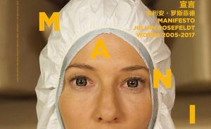 昊美术馆开馆,凯特·布兰切特演绎十三篇《宣言》