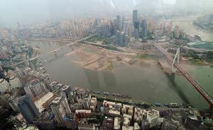 重庆出台房屋限售政策:明日起新购住房两年内不得交易