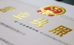 """【砥砺奋进的五年】上海""""证照分离""""17项改革举措全国推行"""