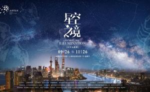 """还原2200万颗真实位置星辰,上海免费开放""""星空之境""""展"""