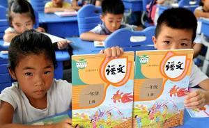 140多位编者耗时5年,国家统编义务教育教材的改革之路
