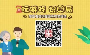 上海公安推出防电信诈骗微信小游戏,含8个骗局关卡