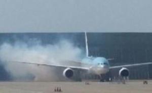 韩国飞北京一航班因故障返航,在检修时发动机又意外起火
