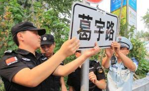 """北京出新规避免再出现""""葛宇路"""",住宅与公共设施要同步交付"""