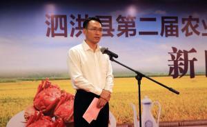 江苏泗洪县长吆喝推介的泗洪大米,获全国地理标志产品金奖