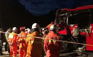 直击|西汉高速交通事故致36死13伤,事发路段为连续下坡