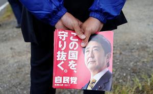 """日本大选开锣安倍政权迎""""大考"""",三大阵营混战选情复杂"""