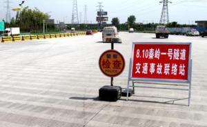 西汉高速交通事故6伤者正接受救治,4人病情危重