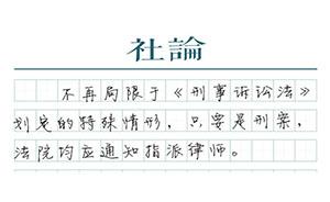 """【社论】律师辩护""""全覆盖"""":法治中国大动作"""