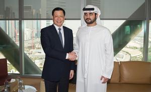 """应勇会见迪拜副酋长:望在""""一带一路""""框架下进一步加强合作"""
