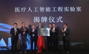 阿里和浙江两医院开发人工智能辅助诊断机器人、虚拟病人