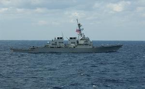 """观察丨美舰擅入南沙群岛海域6小时,越发背离""""无害通行"""""""
