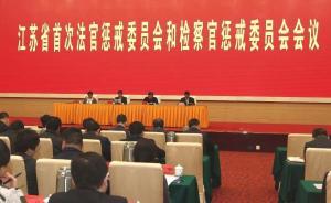 江苏法官检察官惩戒委员会第一次会议召开,审议惩戒办法