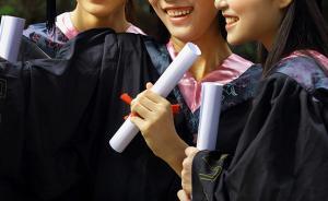 武汉:10月16日起,全面受理大学生凭学位证、毕业证落户