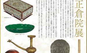 日本正仓院展启幕在即,多为盛唐时期传至日本的文物