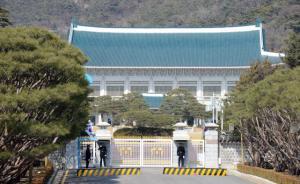"""韩国拟延长卸任总统""""保护期"""":从最多15年延长到20年"""