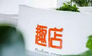 趣店赴美IPO周亚辉又成大赢家:出售3%股份赚了3.4亿