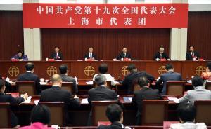 参加十九大的上海市代表团举行全团会议,讨论习近平所作报告