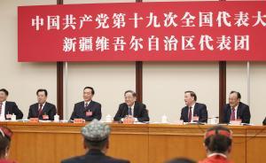 俞正声参加十九大新疆代表团讨论:广泛凝聚智慧和力量
