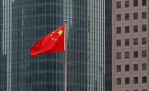 """中国经济""""质变""""进行时,金融""""严监管+去杠杆""""不会放松"""