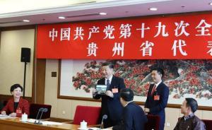 习近平参加十九大贵州省代表团讨论:把管党治党螺丝拧得更紧