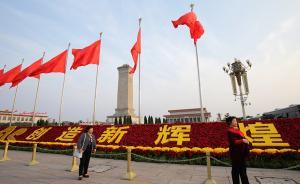人民日报钟声:展现中国理论和实践的优越性