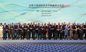 """上海国际艺术节 """"丝绸之路国际艺术节联盟""""成立"""