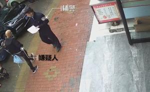 辅警偶遇嫌犯果断控制:看过他盗窃视频