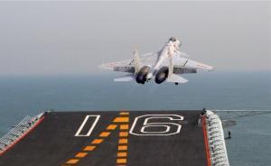 航母副总设计师:中国完全具备了研发中大型航母能力