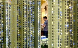 发改委、住建部10月30日起联合检查房价:是否操纵市场