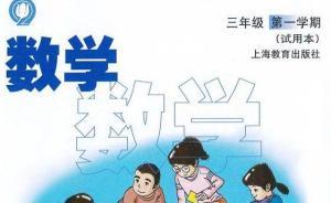 9月起上海小学数学教材将现身英国课堂,目前在审核阶段