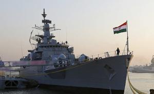 印度海军力推新型战备值班部署:24小时覆盖印度洋关键节点