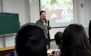 云南师大一教师课堂上唱歌活跃气氛:学生出勤率一直在95%