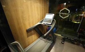 上海多地现共享健身舱:一小时最低10元,标配哑铃跑步机
