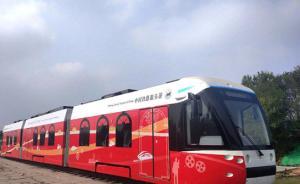 氢燃料电池有轨电车全球首运:位于唐山,唯一的排放物质是水